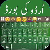 Pak Flag Easy Roman Urdu Keyboard Android APK Download Free By World Free App