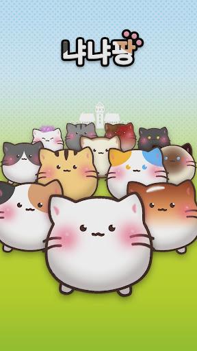 냐냐팡 Gold : 귀여운 고양이 퍼즐