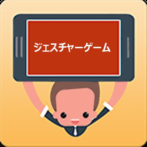 言葉 ジェスチャーゲーム (game)