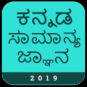 Kannada GK 2019 , KPSC