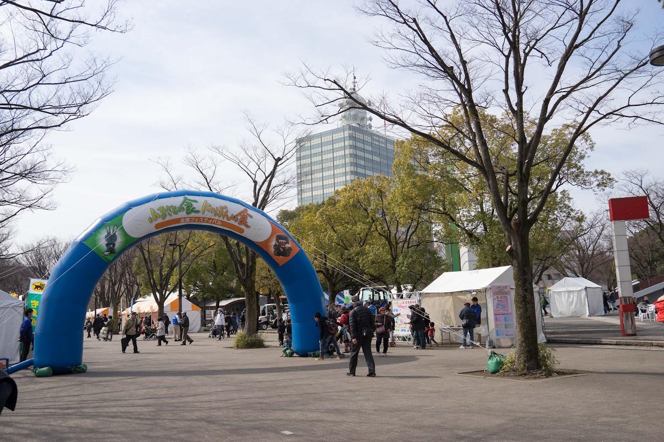 ふるさとの食 にっほんの食 全国フェスティバル・代々木公園側入口