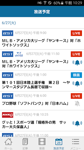 NHK Sports app (apk) free download for Android/PC/Windows screenshot