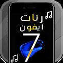 أجمل رنات ايفون 7 icon