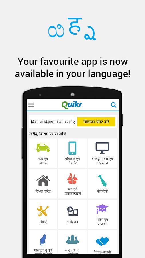 Quikr Free Local Classifieds- screenshot