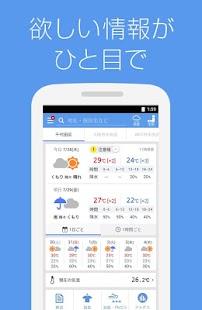 Download Yahoo!天気 雨雲の接近や積雪情報がわかる天気予報アプリ For PC Windows and Mac apk screenshot 1