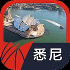 Sydney 悉尼 icon