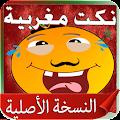 Nokat Maghribia Darija offline download