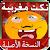 Nokat Maghribia Darija offline file APK for Gaming PC/PS3/PS4 Smart TV