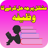 Qurani Wazaif For Exam Paper Android APK Download Free By Islam Space