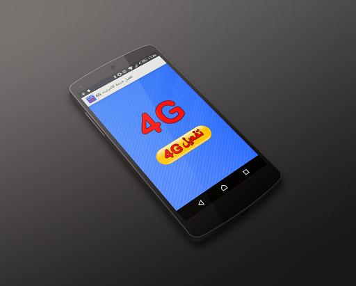 4G تفعيل خدمة الأنترنيت