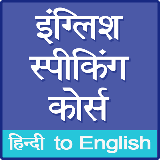 English Speaking Course Android APK Download Free By Tuneonn Inc.