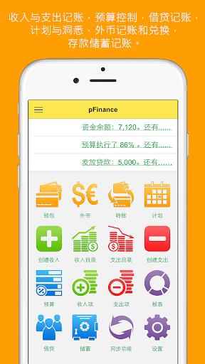 pFinance - 个人理财 家庭预算 家庭会计 财务分析