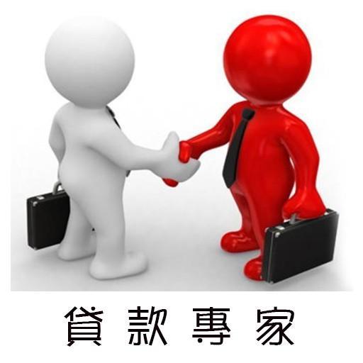 車貸/房貸/企業貸款-貸款專家