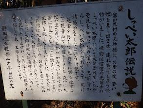 しっぺい太郎伝説の説明文