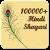 100000+ Hindi Shayari file APK for Gaming PC/PS3/PS4 Smart TV