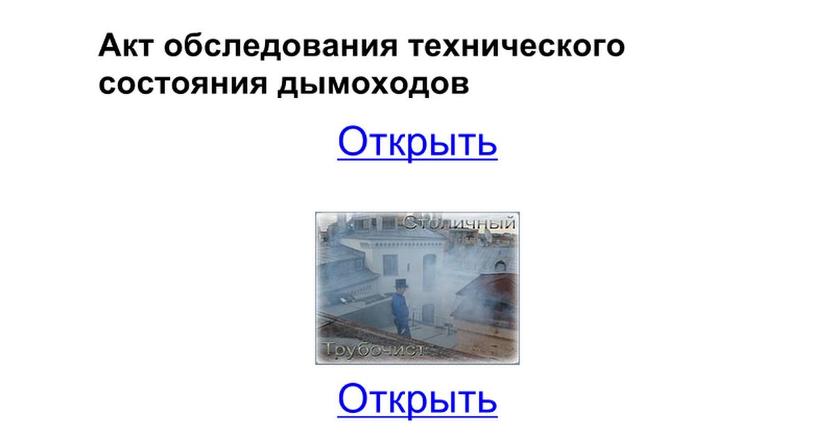акт вдпо на пригодность дымоходов образец