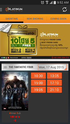Platinum Cineplex - screenshot