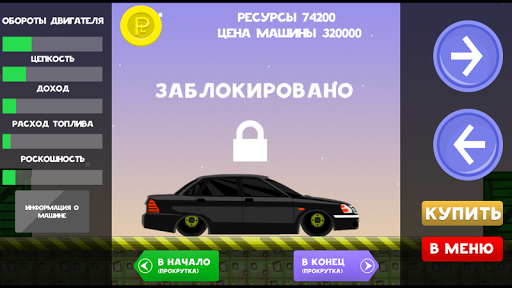 Езда по бездорожью России screenshot 21