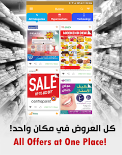 Abwab - Deals & Offers screenshot