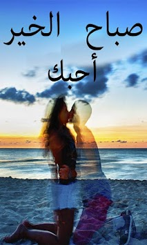 Download good morning quotes in arabic apk latest version app for good morning quotes in arabic poster m4hsunfo