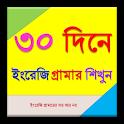 ৩০ দিনে ইংরেজি গ্রামার শিখুন icon