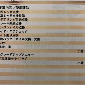 フォレスター  SK9 2019年のカスタム事例画像 fuji_sanさんの2020年01月05日11:38の投稿