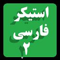 استیکرهای فارسی ش2 icon