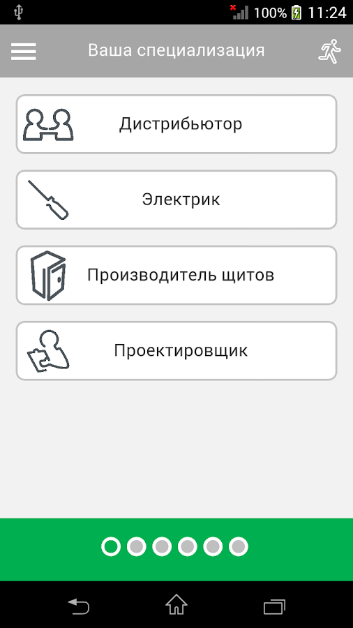 УЗИП селектор- screenshot