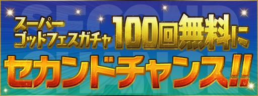 SGF100連無料-セカンドチャンス