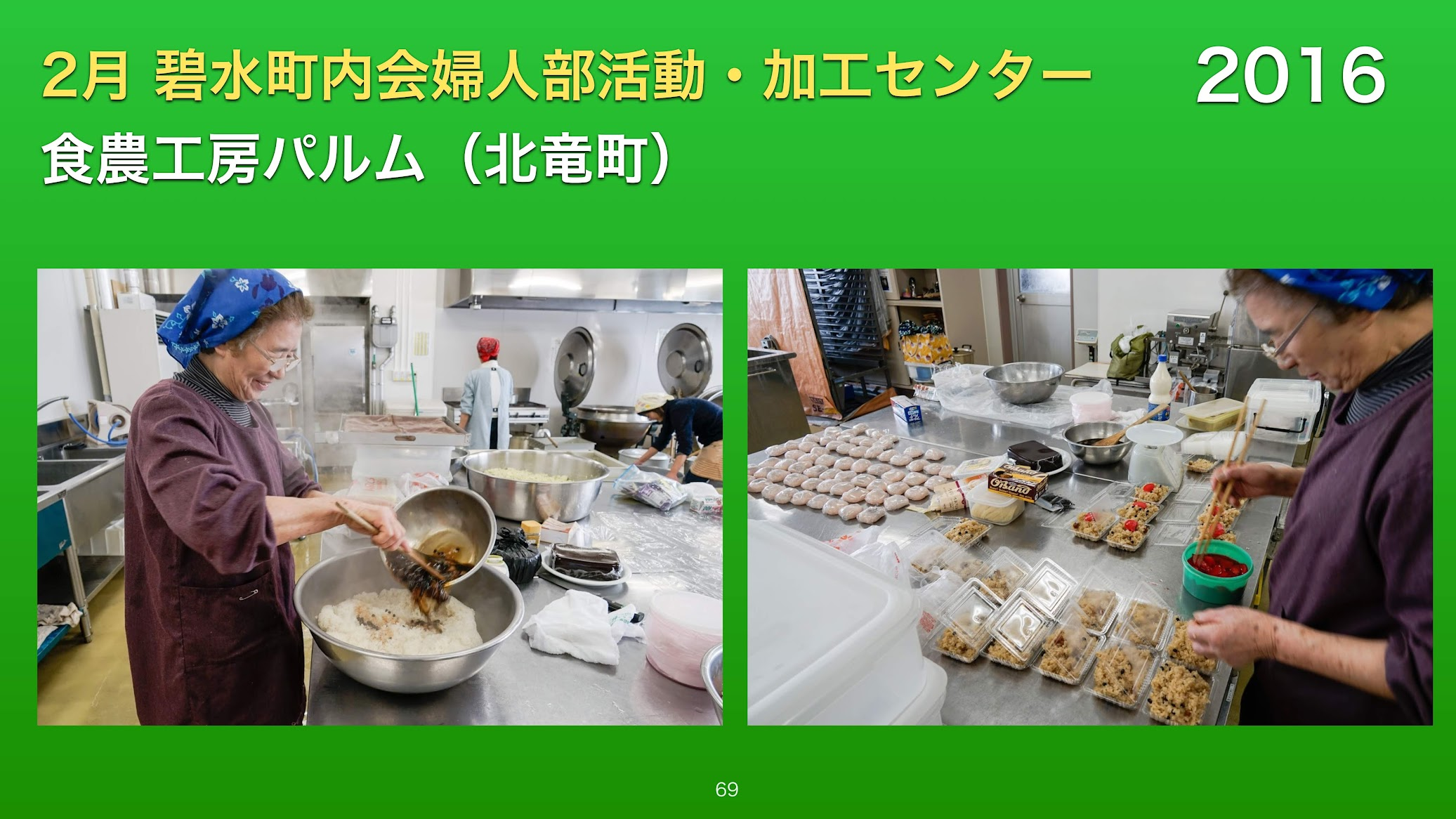 2月 碧水町内会婦人部活動・加工センター @食農工房パルム(北竜町)