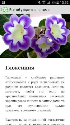 Уход за цветами - screenshot