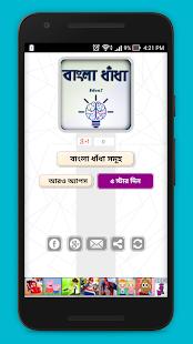 বাংলা ধাঁধা - বুদ্ধির খেলা - náhled