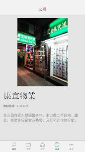 康宜物業 screenshot 3