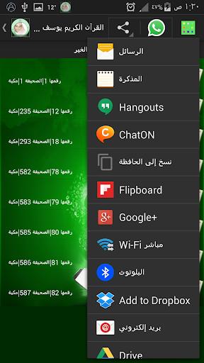Quran audio by Yousuf Kalo  screenshots 3