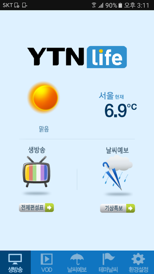 YTN 라이프- screenshot