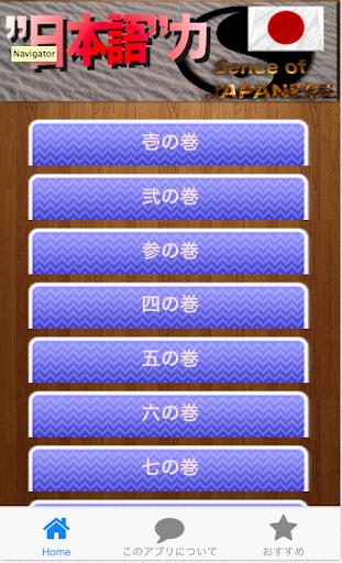 「日本語力」〜日本語力を身につけて国語の一般常識力をup!〜