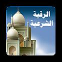 الرقية الشرعية من القرآن icon