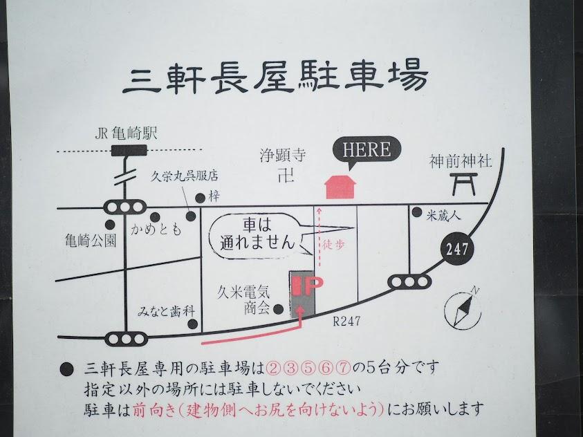 亀崎COFFEE STAND KAMECOの駐車場の場所