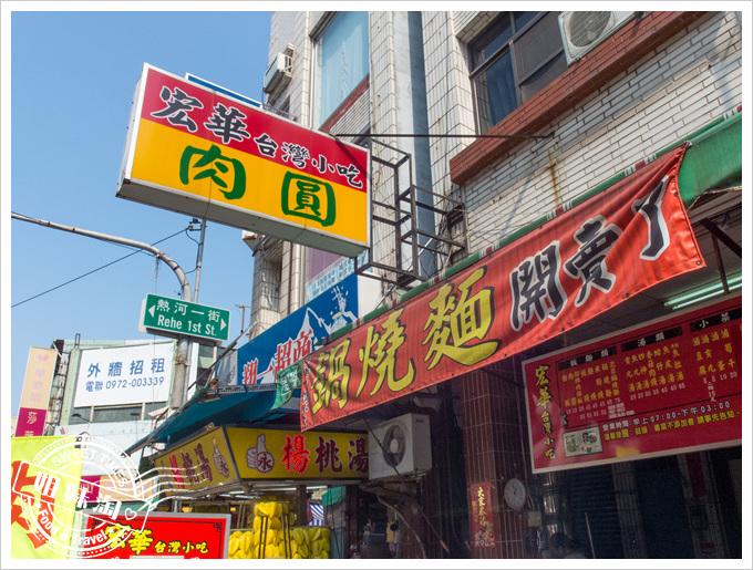 宏華台灣小吃