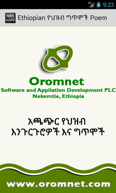 Ethiopian የህዝብ ግጥሞች Poems Android Aplicaciones