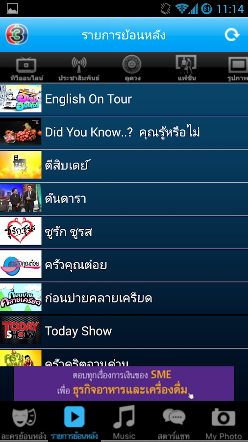 ThaiTV3- screenshot