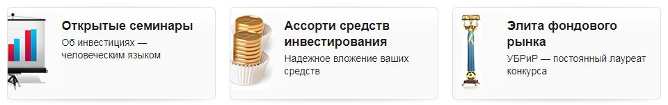 брокер УБРиР