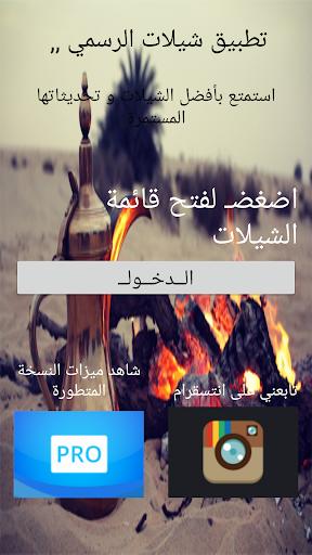 شيلات - Shelat