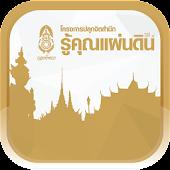 ThailandWakeUp