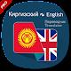 Download Kyrgyz English Translator For PC Windows and Mac