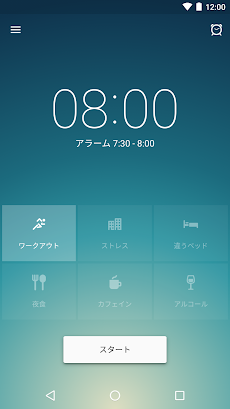 Runtastic 睡眠アプリ Sleep Better: 眠りの質をスリープベターで毎日記録のおすすめ画像1