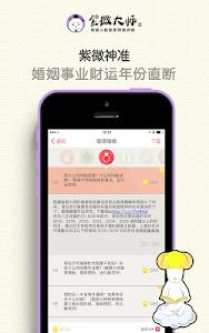 紫微大师-紫微斗数预测专家算命星座风水占卜界领导者 screenshot 1