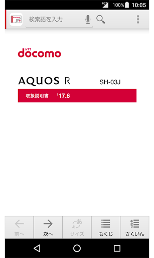 SH-03Ju3000u53d6u6271u8aacu660eu66f8 1.0 Windows u7528 1