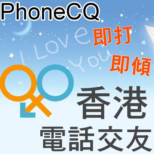 PhoneCQ 交友 成人交友 電話交友 單身 聊天 約會