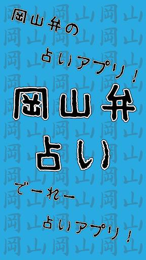 岡山弁占い